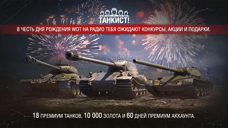 Создать акаунт на world of tanks